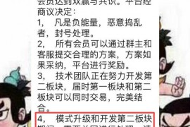 """【曝光】""""十二星座""""两次开盘圈钱,投资者报案,操盘手信息全曝光"""