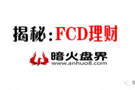 【揭秘】第02期:FCD理财是不是传销?可以投资吗?