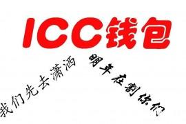 """【重磅】""""ICC""""正式宣布跑路,发公告称明年三月再来割你们"""