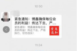 【曝光】博鑫11月即将重启?实际是拉人集资去做彩票