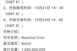 """【曝光】上线 BIKI交易所的""""NAUC""""项目方连发6个空气币,虚假宣传只为收割你"""