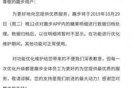 """【重磅】""""趣步""""正式终结?叶状在深圳注册新公司,下个骗局已准备好了"""