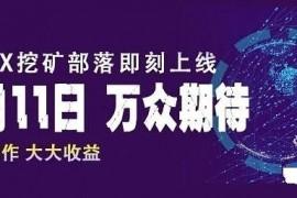 """【曝光】""""币安""""微博被封,MGEX交易所圈钱数亿跑路,币圈进入暴雷高发期"""