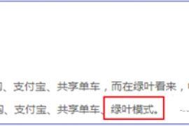 """【曝光】苏州绿叶自封新""""五大发明""""之一 多次因涉嫌传销被查"""