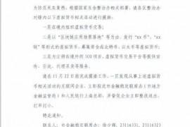 """【实锤】""""互金协会联合央行动手"""",国内交易所、ICO项目在劫难逃,自求多福"""