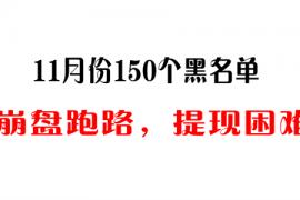 【曝光】11月份最新150个崩盘跑路,提现困难项目黑名单