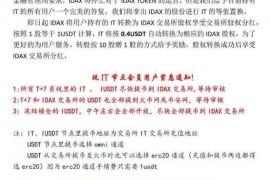 """【曝光】""""IDAX""""交易所正式跑路,受害者聚集上海经侦维权,操盘手信息大曝光"""