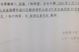 【重磅】博鑫截流3.3亿孙磊被抓,中金银海继续套路,非洲矿业8亿银行卡被冻结