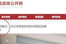 【重磅】智天金融最新消息:罗甸县人民法院直播审理邓智天组织领导传销活动罪