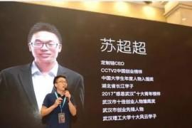 【曝光】DIYchian暴跌77倍,武汉创业明星苏超超的区块链骗局该如何收场