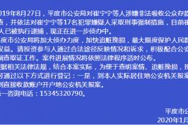 """【重磅】博鑫理财最新消息:平度警方发布""""博鑫""""情况通报,受害者返本金有希望了"""