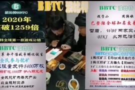 【曝光】波比特BBTC骗局,偷换合约地址难逃曾发多个代币收割的事实