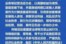 """【最新消息】""""中金银海""""传销骗局被岑溪警方通报,数名骨干被抓"""