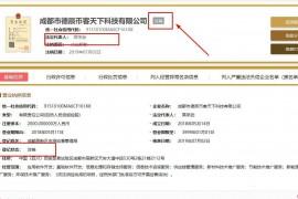 """【曝光】""""BKEX""""币客交易所公司主体注销跑路?怒上8个空气币收割"""