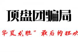 """【最新消息】顶盘团骗局""""华夏龙胜""""最后的狂欢,猫总(陈玥)的收割机已开始倒计时!"""