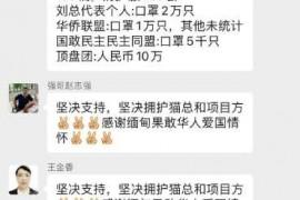 """【最新消息】""""华夏龙胜""""顶盘团猫总陈玥假借给武汉疫情捐赠,大肆给会员洗脑!"""