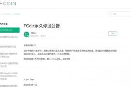 """【重磅】""""FCoin""""交易所张健宣布破产跑路,原来是精心筹划的一场骗局!"""