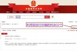 """【曝光】""""亚投行""""项目是民族资产解冻类诈骗!请大家注意点!"""