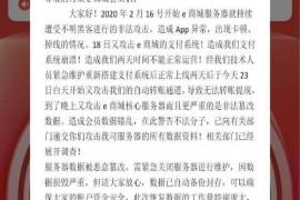 """【曝光】""""万众e商城""""刷单平台宣布崩盘了,跑路的借口又是黑客攻击"""