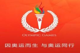 【曝光】打着奥运会旗号的奥运之星,背后还是趣步的模式!