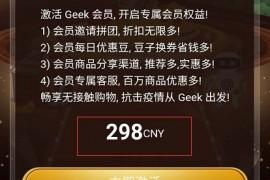 【曝光】Geek集客流量商城,打着链改旗号的骗局!老镰刀ADS又发PSR继续圈钱