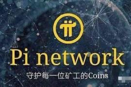 """【曝光】""""Pi Network""""pi币骗局,不过是新型传销,数字货币骗局重演罢了!"""