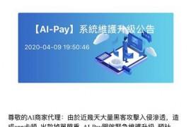 """【重磅】""""Ai_pay""""谎称黑客攻击停止返钱,账号无法登陆,现已跑路,维权请找领导人!"""