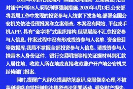 """【重磅】""""博鑫洗码""""崔宁宁非法集资案最新通报!"""