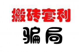"""【曝光】火币HT""""搬砖套利""""新模式骗局又来,总诈骗金额已达35000ETH!"""