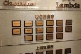 【曝光】Lambda走在归零的路上,曾做模式卖矿机收割大量韭菜!这就是你们的POC革命?