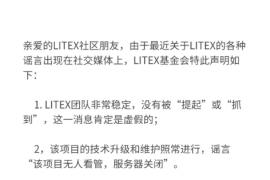 【曝光】Litex Lab(LXT)暴毙,创始人王硕斌每天吹牛X,不管玩家死活!