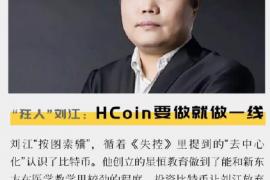 """【曝光】""""HCoin""""交易所凉了,提币关了公司也注销了!"""