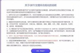 """【曝光】因涉嫌资金盘""""BMJ挖矿"""",QBTC交易所被一锅端!"""