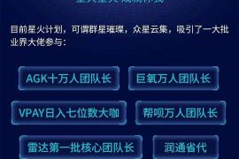 【曝光】星火交易所?星火计划?又一个为中国韭菜量身定做的盘!