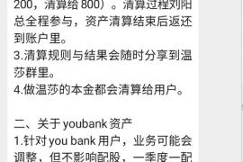 【曝光】刘阳的温莎又跑路了,从youbank追到温莎的韭菜会清醒吗?