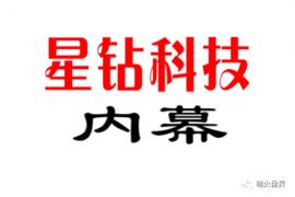 """【重磅】揭开""""星钻科技""""和""""德鑫集团""""资金盘骗局背后内幕,不为人知的秘密!(三)"""