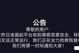 【曝光】梭哈赛特,家破人亡!又是黑客攻击,卷款数亿跑路!