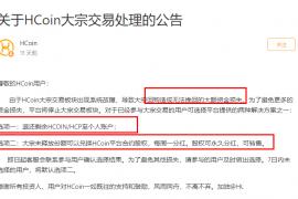 """【曝光】""""Hcoin交易所""""破产跑路,江湖不见速度维权!"""