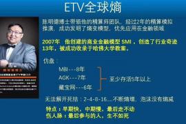 """【曝光】疯狂的""""全球熵ETV"""",披着区块链外衣的骗局!"""