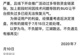 """【曝光】""""跑路""""多次的ZG.com交易所终于要关网了?为了安全建议各位小心!"""