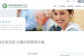 【曝光】真假李逵?世界环保创业基金会辟谣没有运营环保币!