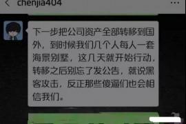 """【曝光】维权者血泪控诉""""链信"""",陈佳已转移资产到国外!"""
