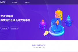 【曝光】OOEX交易所盈利后,本金盈利都无法提现!
