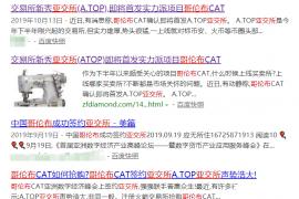 """【曝光】""""亚交所a.top""""被爆幕后老板因挪用用户资产赌博被抓?"""