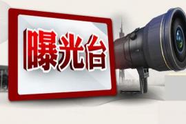 """【曝光】""""交易所""""近期跑路名单集锦,远离野鸡交易所!"""