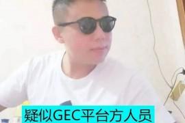 """【曝光】""""GEC环保币""""竟是假环保真传销,封号搜刮开始了!"""