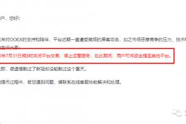 """【曝光】""""OOEX交易所""""关网,同一主体的24家合约交易所准备跑路!"""