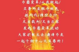 """【曝光】""""OKEX交易所""""恶意吞钱,不许提币,爆发""""提币运动""""!"""