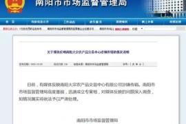 【重磅】南阳大宗农产品交易中心被爆涉传销,官方成立专案组调查!