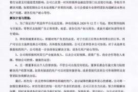 """【曝光】""""神奇商城""""新零售资金盘骗局崩盘,操盘手骗子是如何收拾残局的?"""